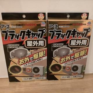 アースセイヤク(アース製薬)の屋外ゴキブリ駆除材2個セット(日用品/生活雑貨)