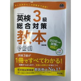 オウブンシャ(旺文社)の英検3級総合対策教本 改訂版(資格/検定)