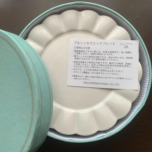 ブルーノ bruno セラミックプレート インテリア/住まい/日用品のキッチン/食器(食器)の商品写真