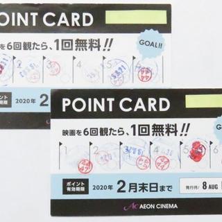 イオン(AEON)のイオンシネマ*ポイントカード2枚*(その他)