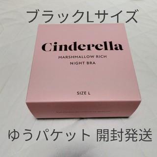シンデレラ - シンデレラマシュマロリッチナイトブラブラック Lサイズ