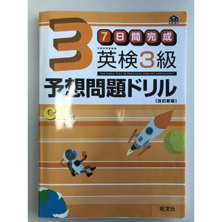 オウブンシャ(旺文社)の7日間完成英検3級予想問題ドリル 改訂新版(資格/検定)
