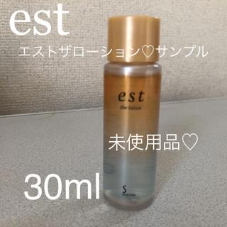 エスト(est)のest エスト ザローション 新品 30ml(化粧水/ローション)