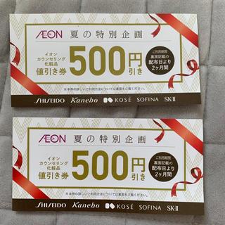 イオン(AEON)のイオン カウンセリング化粧品 クーポン(ショッピング)
