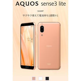 アクオス(AQUOS)の【未開封・未使用】AQUOS sense3 lite SH-RM12(スマートフォン本体)