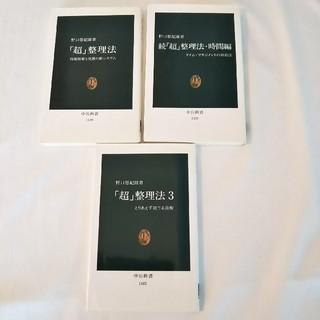 「超」整理法 3冊セット(文学/小説)