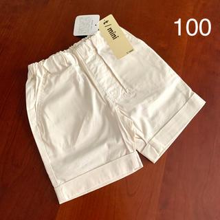 ターカーミニ(t/mini)の⭐️未使用品 ターカーミニ t/mini  パンツ 100 サイズ(パンツ/スパッツ)