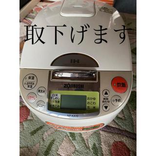 象印 - 象印 IH 炊飯ジャー 極め炊き 5.5合