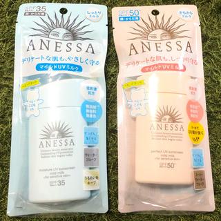ANESSA - アネッサ 日焼け止め パーフェクトUV モイスチャーUV ミルク ベビー キッズ