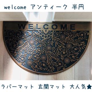 アンティーク ラバーマット 屋外マット 玄関マット 半円(玄関マット)