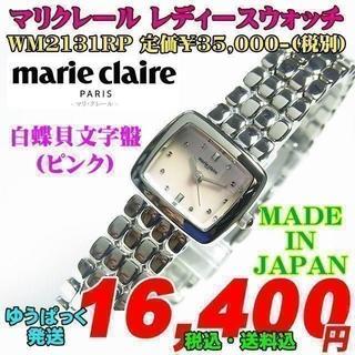 マリクレール(Marie Claire)の新品! マリクレール レディース WM2131RP定価¥35,000-(税別)(腕時計)