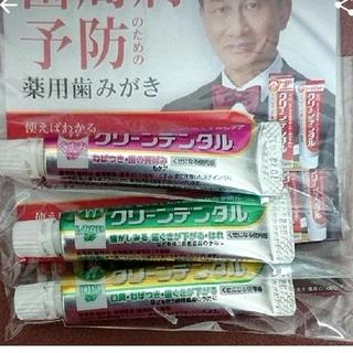 グリーンデンタル 試供品(歯磨き粉)
