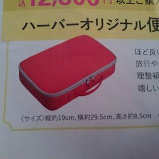 ハーバー(HABA)の新品未開封 ☆ ハーバー 収納ケース ☆(ポーチ)