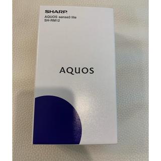 アクオス(AQUOS)のAQUOS sense3 lite ブラック 新品未開封(スマートフォン本体)