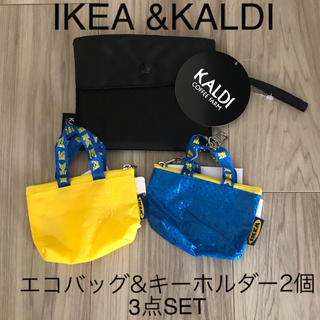 イケア(IKEA)の新品 KALDI エコバッグ and IKEA キーホルダー2つ 合計3点セット(エコバッグ)