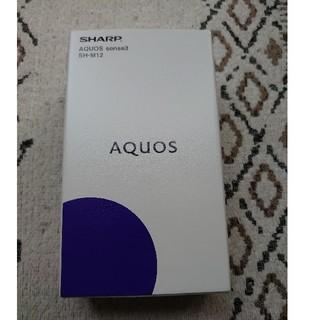 SHARP - 新品 SHARP AQUOS sense3 SH-M12 シルバーホワイト