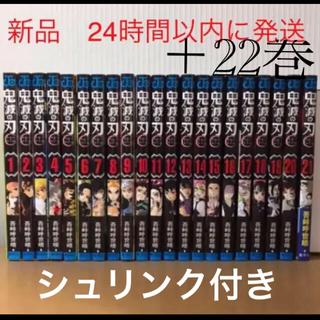 鬼滅の刃 1-22巻 シュリンク付き 20.21.22巻特装版(全巻セット)
