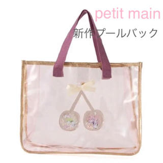 petit main - 新品 プティマイン さくらんぼ プールバッグ