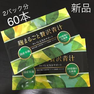 麹まるごと贅沢青汁 60本