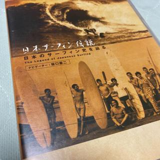 坂口憲二/日本サーフィン伝説 日本のサーフィン史を辿る The Legend …
