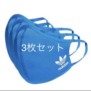 adidas - アディダス 大人用 マスク 青 新品❣️