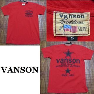 バンソン(VANSON)の未使用バンソンVANSON両面プリント半袖Tシャツ★レッド★S(Tシャツ/カットソー(半袖/袖なし))