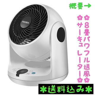 【最新版⭐️】サーキュレーター扇風機 3D立体首振り 風量3段階調節 8畳