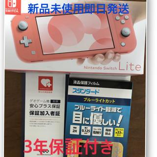 Nintendo Switch - ニンテンドースイッチライト コーラル 新品未使用 保護フィルム 3年保証付き