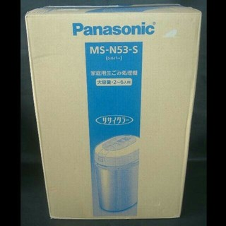 Panasonic - 【未開封】パナソニック 家庭用生ごみ処理機 MS-N53-S