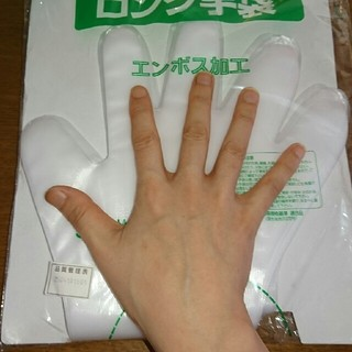新品☆ビニール手袋 ロング手袋 エンボス加工 50枚 大きめ(日用品/生活雑貨)