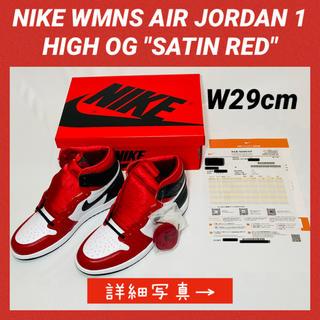 NIKE - NIKE WMNS AIR JORDAN 1 HIGH OG SATIN RED