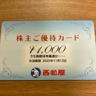ニシマツヤ(西松屋)の西松屋株主優待カード 1枚1000円分(ショッピング)