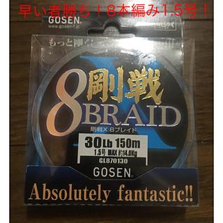 ゴーセン(GOSEN)のゴーセン 8ブレイド 剛戦 PEライン 1.5号(釣り糸/ライン)