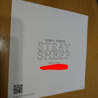 【米津玄師】STRAY SHEEP シリアルナンバー(ミュージシャン)