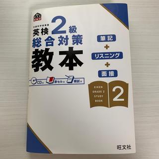 オウブンシャ(旺文社)の英検2級総合対策教本(その他)