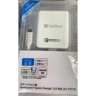 ソフトバンク(Softbank)のSoftBank SB-AC12-HDQC/WH (バッテリー/充電器)