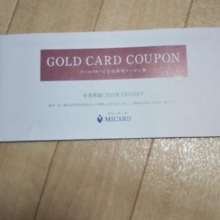 伊勢丹 - 伊勢丹 ゴールドカード 会員専用クーポン