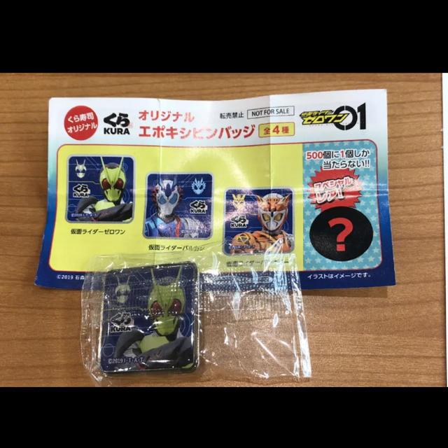 BANDAI(バンダイ)の新品未開封*くら寿司 仮面ライダーゼロワン ピンバッジ エンタメ/ホビーのアニメグッズ(バッジ/ピンバッジ)の商品写真