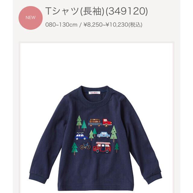 familiar(ファミリア)の新品 ファミリア 長袖 Tシャツ 90 新作 キッズ/ベビー/マタニティのキッズ服男の子用(90cm~)(Tシャツ/カットソー)の商品写真