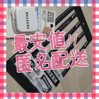 厚さ測定定規・梱包メジャーセット(ラッピング/包装)