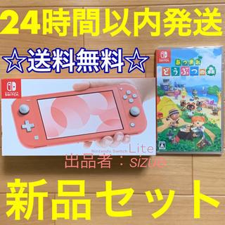 Nintendo Switch - 新品★Switchライト本体コーラル どうぶつの森セット 任天堂スイッチLite