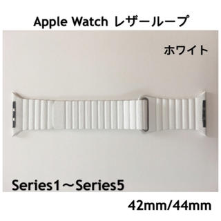 Apple Watch - アップルウォッチバンド レザーループ 皮革 Apple Watch 42/44