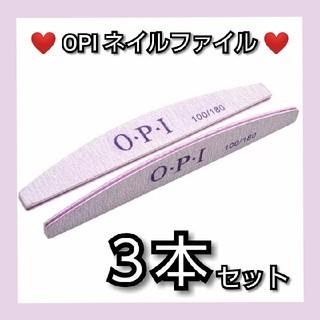オーピーアイ(OPI)の◇新品◇ OPI ネイルファイル 3本セット(ネイルケア)