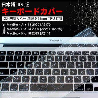マック(Mac (Apple))のmacbook pro 2020-2019 キーボードカバー(PC周辺機器)