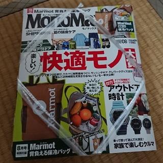 マーモット(MARMOT)のモノマックス8月号Marmot付録 保冷バッグ(バッグパック/リュック)