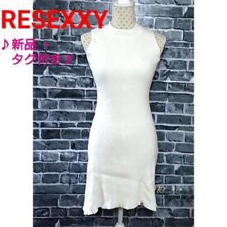 RESEXXY - リブフレアOP♡RESEXXY リゼクシー 新品 タグ付き