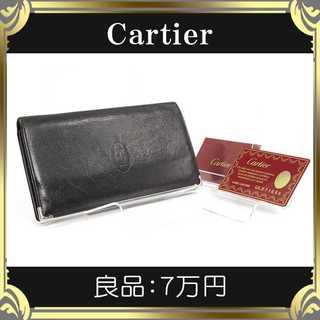 Cartier - 【真贋査定済・送料無料】カルティエの長財布・良品・マストライン・フォーマル