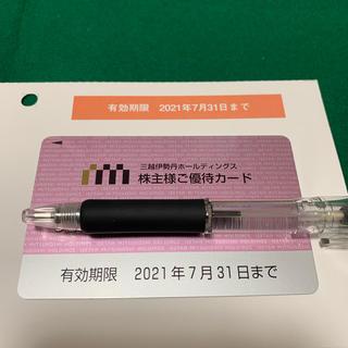 伊勢丹 - 伊勢丹 三越伊勢丹 株主優待 優待カード