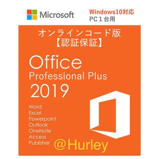 Microsoft - 【認証保証】Office 2019 Professional Plus