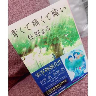 角川書店 - 【お値下げ】青くて痛くて脆い